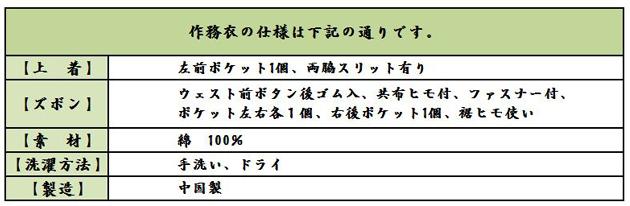 亀甲作務衣サイズ表