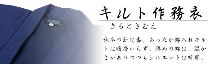 キルト作務衣