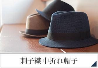 刺子織中折帽子