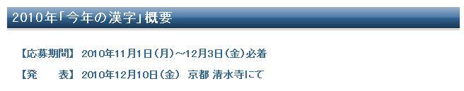今年の漢字 応募締切発表日