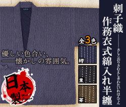 刺子織作務衣式袢纏