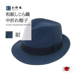 和紙しじら織中折れ帽子
