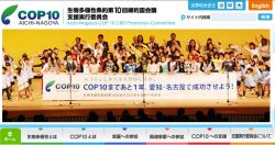 COP10とは