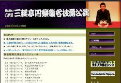 六代目三遊亭円楽襲名披露公演