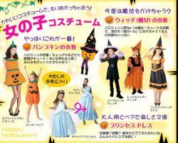 ハロウィン子供衣装