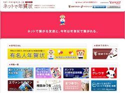 netで年賀