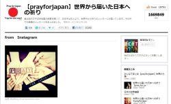 世界から日本に応援の声