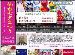 七夕祭り 2011
