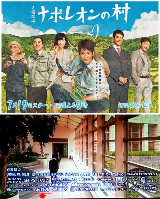 2015年7月19日ナポレオンの村TBSドラマ