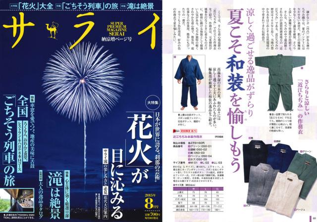 2015年7月10日サライ大人の逸品掲載作務衣