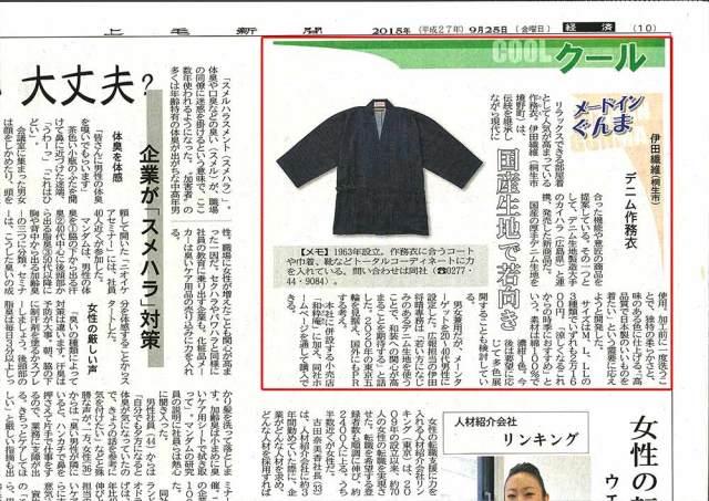2015年9月25日上毛新聞