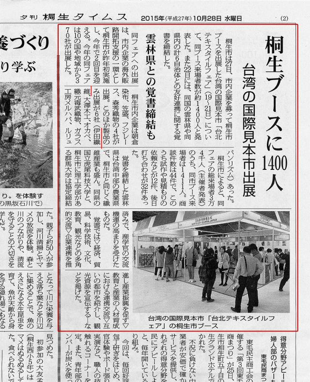 2015年10月28日桐生タイムス