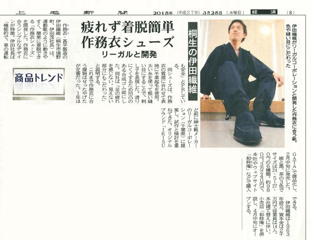 2015年3月25日上毛新聞 経済面