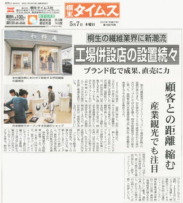2015年5月7日桐生タイムス記事
