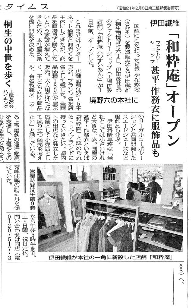 2015年6月1日桐生タイムス