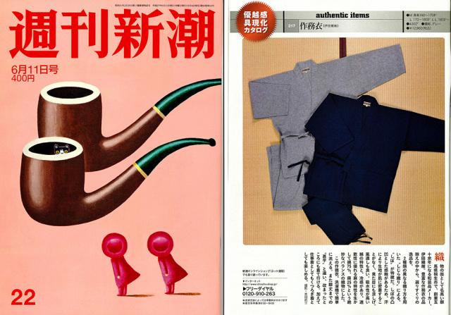 2015年6月11日号週刊新潮