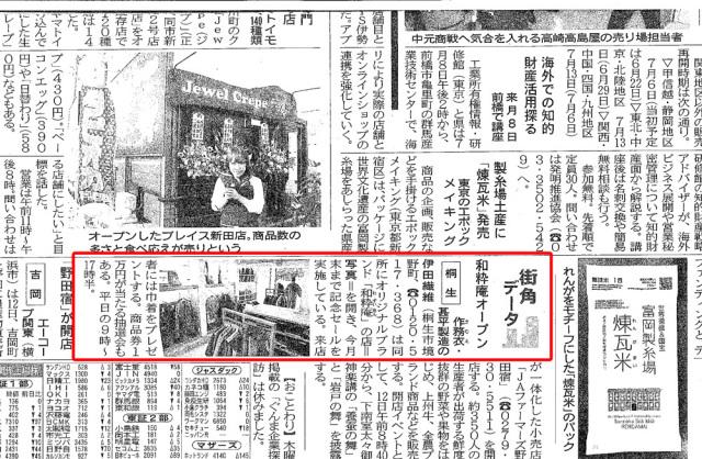 2015年6月11日上毛新聞