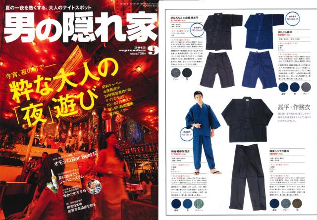 2015年7月28日男の隠れ家掲載甚平・作務衣