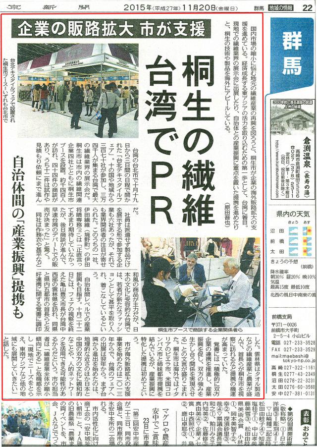2015年11月20日東京新聞