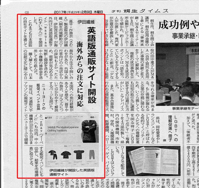 """桐生タイムスに英語版通販サイト開設が取り上げられました"""""""