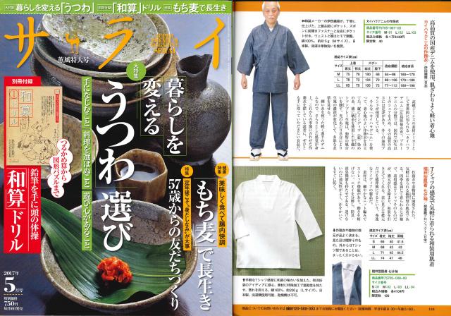 【雑誌】小学館 サライ5月号にカイハラデニム作務衣が掲載されました