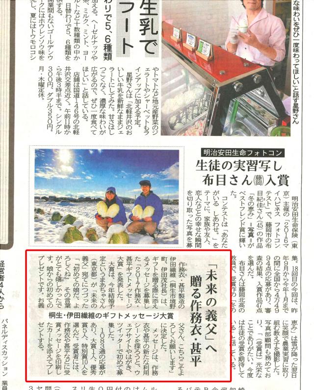 【新聞】上毛新聞にギフトメッセージ大賞について掲載されました