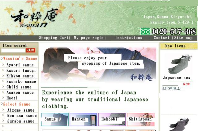 英語表記 和粋庵サイト イメージ