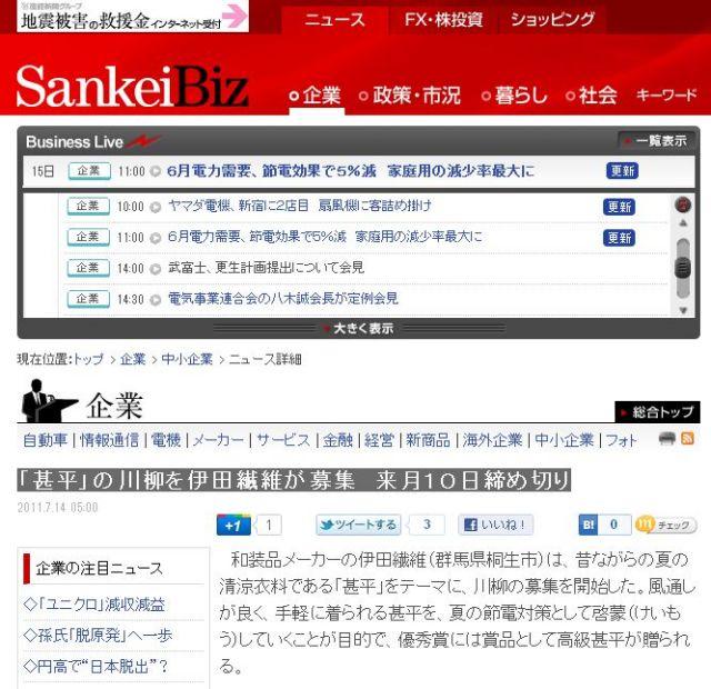 【WEB】フジサンケイビジネスアイに「甚平川柳」企画