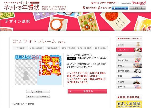 0円年賀状 日刊スポーツ