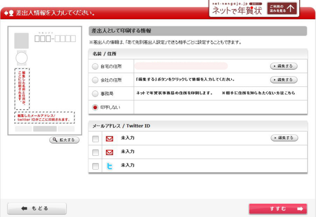 netで年賀状