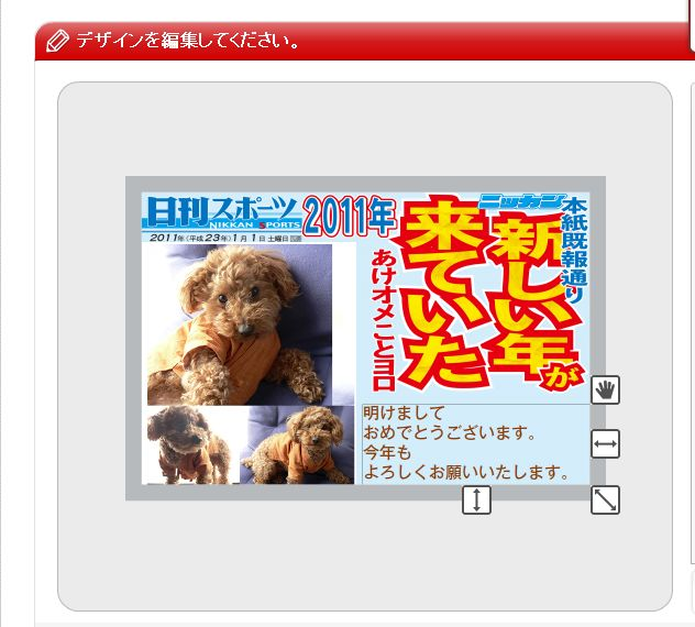 ネットで年賀状 0円