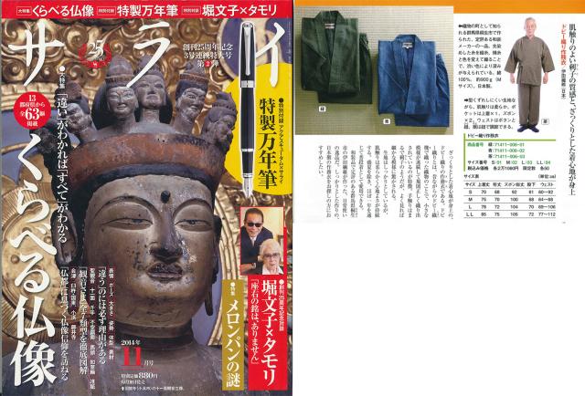 小学館サライ2014年11月号に「大柄ドビー刺子作務衣」が掲載