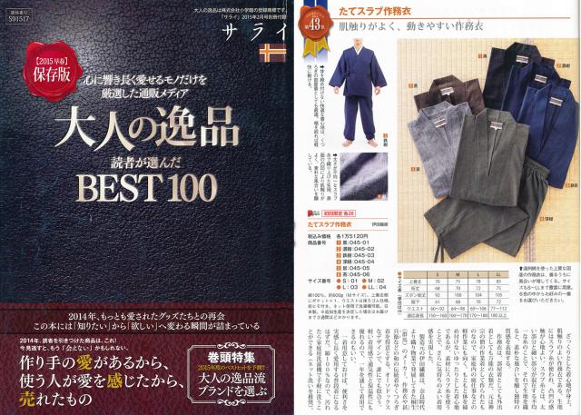 小学館サライ「大人の逸品」2015保存版に「たてスラブ作務衣」が掲載
