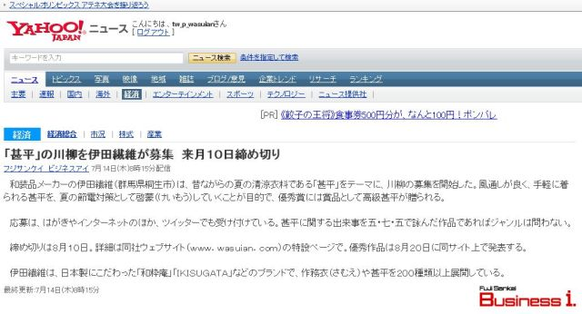 【WEB】Yahoo!ニュースに「甚平川柳」企画