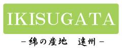 IKISUGATAの作務衣