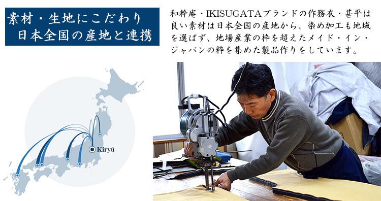 遠州 ものづくり日本製作務衣