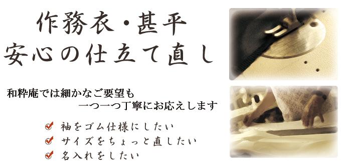 オリジナル甚平・作務衣【刺繍名入れ・お直し】