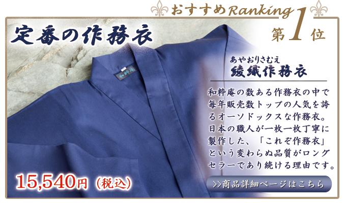 父の日おすすめ 第1位 綾織作務衣