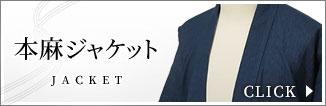 近江ちぢみ本麻ジャケット