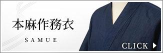 近江ちぢみ本麻作務衣