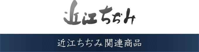 近江ちぢみ関連商品タイトル