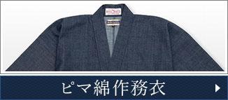 ピマ綿作務衣