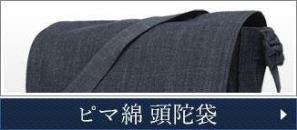 ピマ綿頭陀袋
