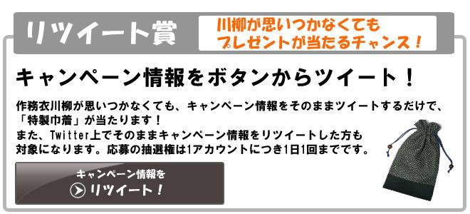 作務衣川柳キャンペーン情報ツイートでリツイート賞