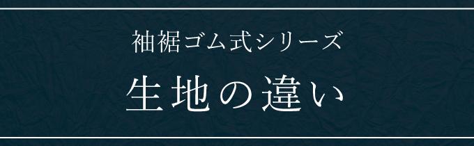 袖・裾ゴム式作務衣