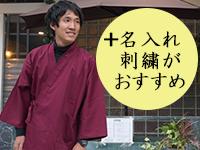 綾織作務衣+刺繍