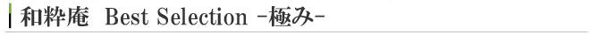 """和粋庵 作務衣 """"極み"""" Best Selection"""