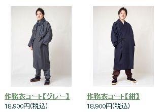 作務衣コート おしゃれ