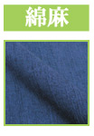 綿麻の作務衣
