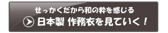 日本の和の粋に通じる 日本製作務衣を見ていく